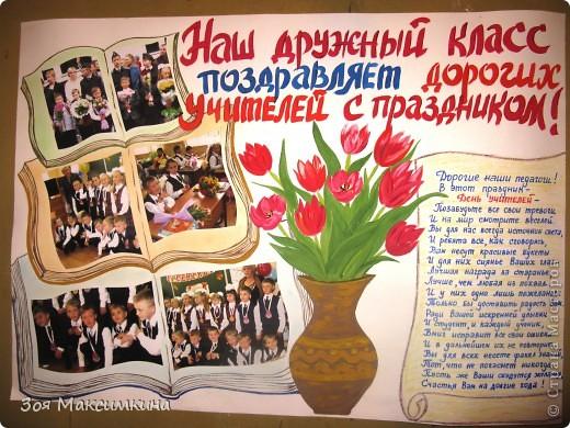 Плакат ко дню учителя сделать своими руками 25