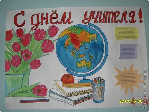 картинки ко дню учителя для стенгазеты